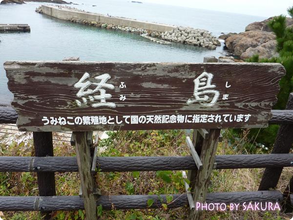 経島(ふみしま) 看板