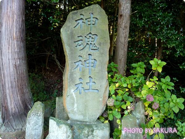 神魂神社(かむすじんじゃ) 石碑