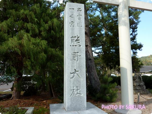 出雲國一之宮 熊野大社 石柱