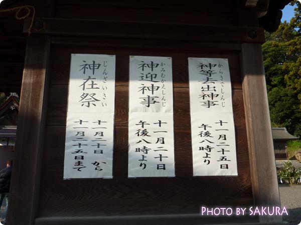佐太神社 入口の張り紙